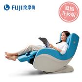 熱銷推薦◢ FUJI按摩椅 愛沙發按摩椅 FG-915