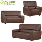 【綠家居】瑞加 時尚咖皮革獨立筒沙發組合(1+2+3人座)