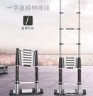 加厚伸縮梯 高2 3 4 5米工程人字申縮收縮梯子家用摺疊省空間QM『櫻花小屋』