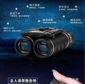 雙筒望遠鏡高倍高清便攜微光夜視手機一萬米演唱會小型成人望眼鏡  【快速出貨】