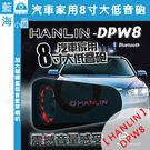 ★HANLIN-DPW8★ 汽車家用 藍...