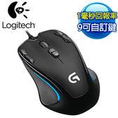 羅技 G300s 電競遊戲滑鼠