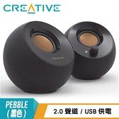 ~CREATIVE 創巨~Pebble USB 2 0 桌上型喇叭黑色
