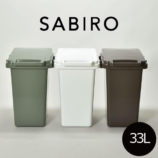 【南紡購物中心】日本 eco container style 連結式環保垃圾桶 SABIRO系列 33L - 共三色