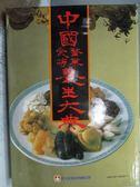 【書寶二手書T8/養生_YJX】中國食補醫藥養生大典_民80_附殼