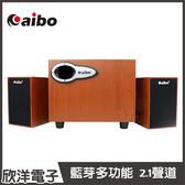 aibo 藍芽多媒體2.1聲道USB木質喇叭(LA-BT-L391) 木質/音箱/多音源/手機/電腦/平板
