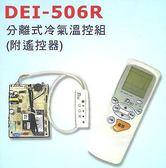 【得意牌】分離式冷氣溫控板《DEI 506R 》