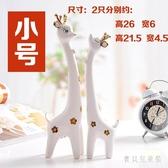 現代歐式家居飾品 客廳電視櫃創意陶瓷小擺件 工藝品長頸鹿擺設 CJ6362『寶貝兒童裝』
