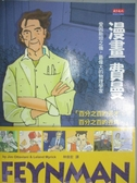 【書寶二手書T7/傳記_ZIR】漫畫 費曼_歐塔凡尼