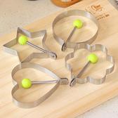 廚房造型煎蛋器 模型 餅乾 烘焙 製作 不鏽鋼 雞蛋 荷包蛋 吐司 雞蛋圈【Q150】MY COLOR