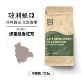【咖啡綠商號】玻利維亞卡拉納比珍珠圓豆水洗咖啡豆-蜂蜜橘香紅茶(半磅)