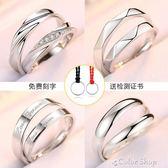 情侶戒指925純銀飾品簡約個性男女對戒日韓一對學生活口刻字禮物color shop