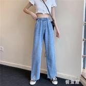 鬆緊帶直筒牛仔褲 2020年新款韓版高腰寬鬆顯瘦鬆緊腰拖地闊腿直筒褲子 JX551『優童屋』