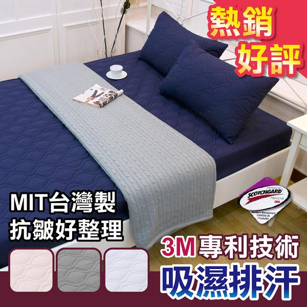 床包式保潔墊 - 加大(單品)、4色【3M吸濕排汗專利技術】柔軟鋪棉、可機洗、MIT台灣製