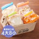 HIKARI 日光生活-萬用封口夾(8大...