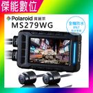 【預購】Polaroid 寶麗萊 MS279WG【贈128G+車牌架】前後1080P WIFI 機車行車紀錄器 另 MS295WG