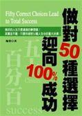 (二手書)做對50種選擇迎向100%成功