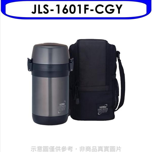 《快速出貨》膳魔師【JLS-1601F-CGY】不鏽鋼真空保溫便當盒