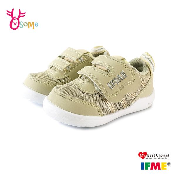 IFME童鞋 寶寶鞋 男女童運動鞋 Light輕量系列 足弓鞋墊 日本機能鞋 運動機能鞋 R7685#米色◆奧森