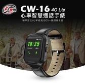 【小樺資訊】含稅 智慧 IS愛思 CW-16 4G Lte心率智慧通話手錶 心率檢測 老人錶 LINE 雙向翻譯