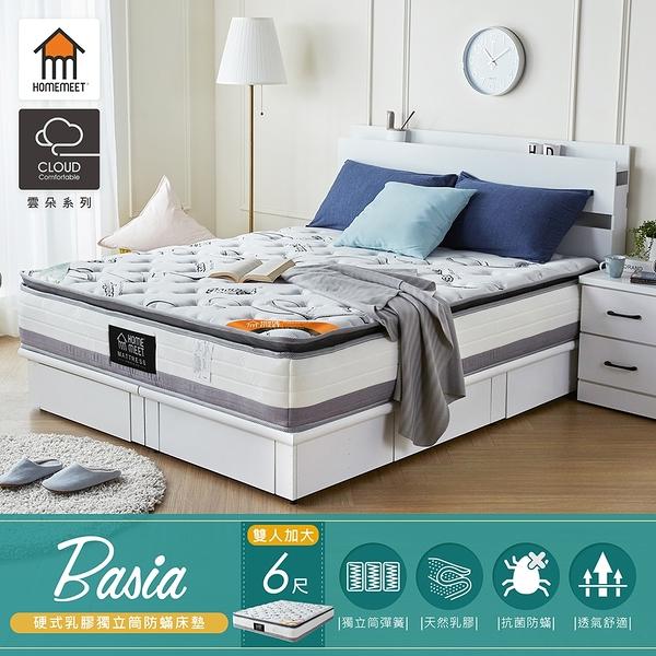 【Home Meet】雲朵系列-貝莎硬式乳膠獨立筒防蹣床墊(偏硬)/雙人加大6尺/H&D東稻家居