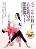 30天解決肩頸腰背痛(書+DVD):神奇的瑜伽療法,拯救無數患者的自癒奇蹟
