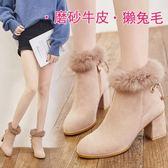 裸靴高跟2018冬天加厚絨短靴女真皮粗跟馬丁靴兔毛圓頭保暖靴子裸靴女高跟 米蘭世家