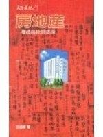 二手書博民逛書店 《房地產: 增值的投資途徑》 R2Y ISBN:9576212375│游振輝