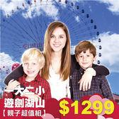 【親子超值組】一大二小游劍湖山$1299