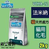 【殿堂寵物】法米納Farmina VCHA-12  貓 VetLife天然處方飼料 貓用化毛配方 2kg
