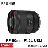 Canon RF 50mm F/1.2L USM 分期0利率 德寶光學 11/30前燈送3000郵政禮券 台灣佳能公司貨
