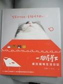 【書寶二手書T1/寵物_YGK】一個屋簷下:瘋狂貓咪生活日記_大力