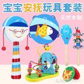嬰兒玩具0-1歲 新生兒撥浪鼓3-6-12個月寶寶男孩女孩益智玩具搖鈴   琉璃美衣
