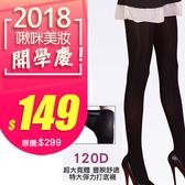 日韓流行 超大寬體豐腴舒適 特大彈力120D打底襪 褲襪