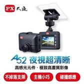 PX 大通 A52 1080P高畫質行車記錄器