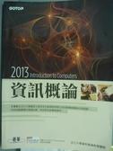 【書寶二手書T3/大學資訊_QKY】2013資訊概論_淡江大學資訊概論教學團隊_2/e