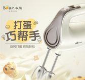 打蛋器 打蛋器電動家用迷你打奶油機烘焙小型攪拌器打蛋機打發器手持 非凡小鋪