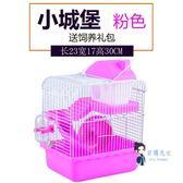 倉鼠籠 送飼養禮包小倉鼠籠子雙層大城堡鐵絲窩透明別墅齊全套餐用品T 4色