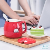 馬克杯 杯子創意個性潮流陶瓷馬克杯帶蓋勺咖啡水杯家用茶杯十點一刻