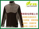 ╭OUTDOOR NICE╮維特FIT 男款雙刷雙搖撞色保暖上衣 HW1109 黑咖啡 保暖舒適 中層衣 發熱衣 刷毛衣