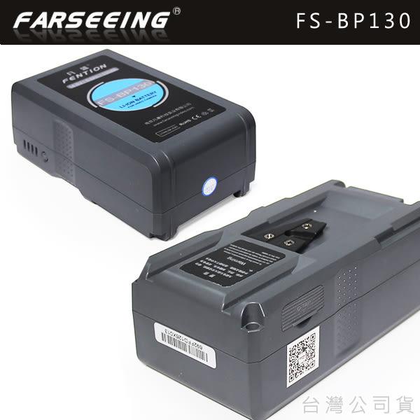 EGE 一番購】凡賽 Fention系列 【FS-BP130】V掛 V-Lock V型電池【公司貨】