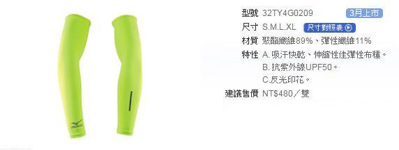 [陽光樂活] MIZUNO 美津濃 袖套 防曬必備 吸汗快乾 伸縮彈性布種 - 32TY4G0236 螢光黃