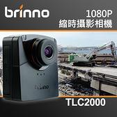 【群光公司貨 TLC2000 】內附TF8GB 1080P BRINNO HDR 縮時攝影 屮W9