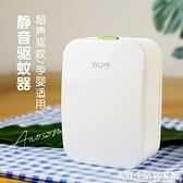 驅蟲器 日本本土vape未來驅蚊器替換裝芯150/300日便攜式超聲波防蚊驅蚊 美好生活居家館