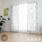 窗紗 紗簾 蕾絲 春舞綠意 100×16...