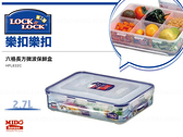 《Midohouse》LOCK&LOCK『韓國樂扣樂扣 HPL832C六格長方微波保鮮盒』(2.7L)