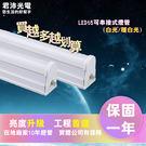 led燈管 led燈管價錢 4呎 T5 4呎燈管 18W led日光燈管 保固一年