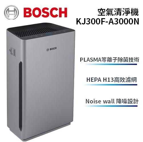 【24期0利率】BOSCH KJ300F-A3000N 300 C2 空氣清淨機 銀色 2年保固 公司貨