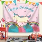 生日裝飾掛布背景墻主題掛布場景布置海報