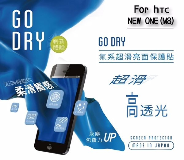 [GO DRY] 氟素塗層超滑亮面保護貼 THE ALL NEW HTC ONE (M8)